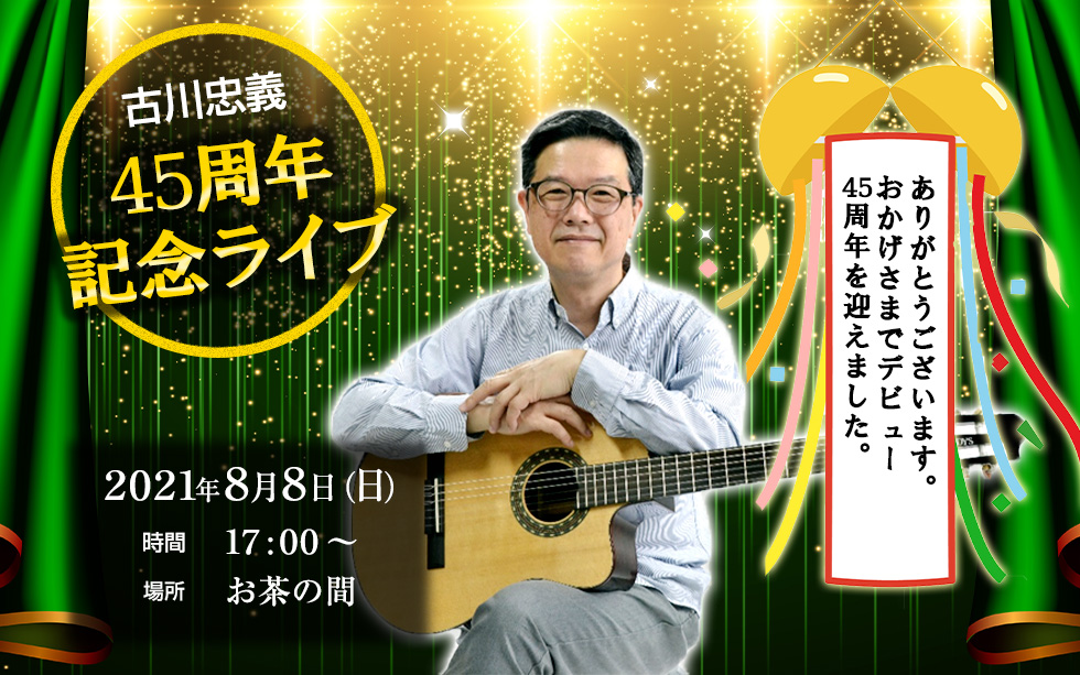 古川忠義 ギターワールド Vol.1告知ポスターサムネイル