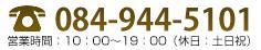 お電話でのご注文はこちら084-944-5101 営業時間:10:00~18:00(休日:土日祝)