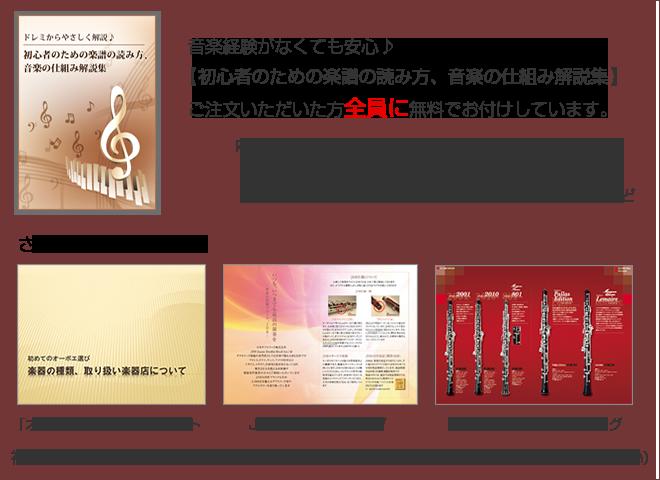 音楽経験がなくても安心♪【初心者のための楽譜の読み方、音楽の仕組み解説集】をご注文頂いた方全員に無料でお付けしています。